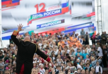 День России 12 июня 2018